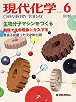 現代化学 2018年 06 月号 [雑誌]