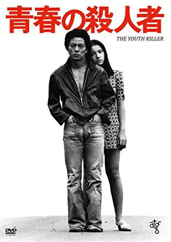 青春の殺人者<HDニューマスター版>(新・死ぬまでにこれは観ろ! ) [DVD]