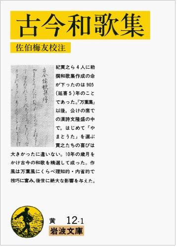 古今和歌集 (岩波文庫)の詳細を見る