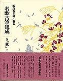 名歌古筆集成〈第5巻〉「秋」(2)