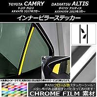 AP インナーピラーステッカー クローム調 トヨタ/ダイハツ カムリ/アルティス XV70系 2017年07月~ ブラック AP-CRM3153-BK 入数:1セット(4枚)