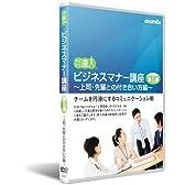 ビジネスマナー:DVD講座 第5講 上司・先輩との付き合い方編