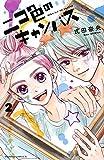 ニコ色のキャンバス(2) (BE LOVE KC)