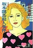 坂本龍馬殺人事件 (光文社文庫)