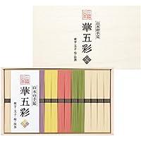 三輪山本 贈答用 色鮮やかな5色の手延べそうめん 華五彩1600g(白:800g、茶・梅・玉子・紫いも:各200g)