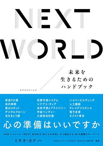 NEXT WORLD―未来を生きるためのハンドブック