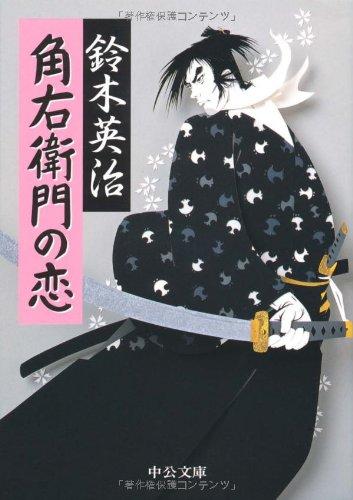 角右衛門の恋 (中公文庫)の詳細を見る