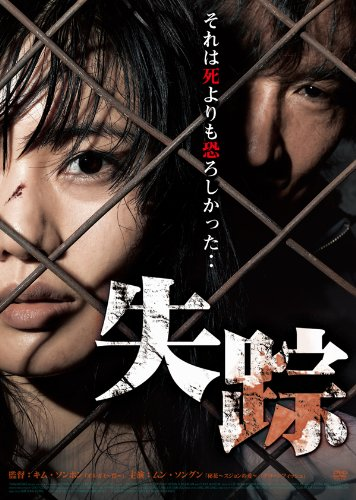 失踪 [DVD]