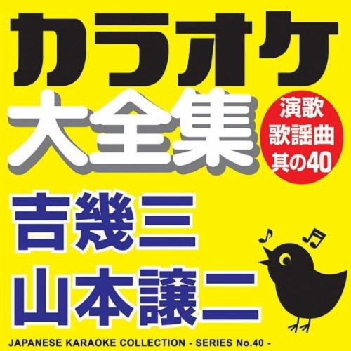 カラオケ大全集 演歌・歌謡曲 其の40 ― 吉 幾三/山本 譲二 ―