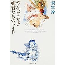 やんごとなき姫君たちのトイレ 「やんごとなき姫君」シリーズ (角川文庫)