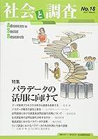 社会と調査 No.18 特集:パラデータの活用に向けて
