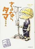 さよならタマちゃん / 武田 一義 のシリーズ情報を見る
