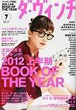 ダ・ヴィンチ 2012年 07月号 [雑誌]