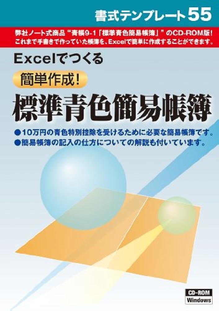 シャイニング錫空洞書式テンプレート 55/簡単作成 標準青色簡易帳簿