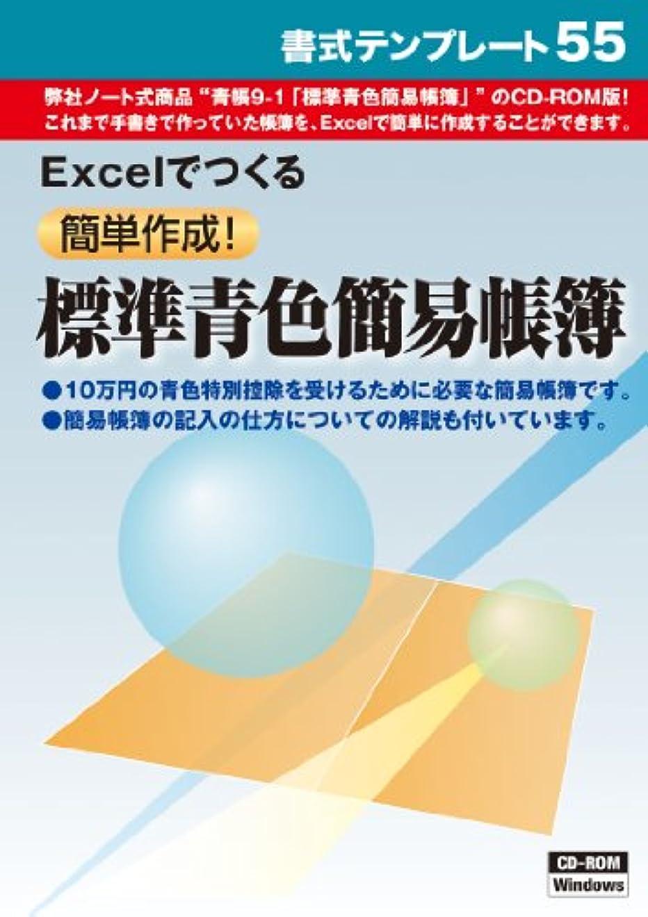 けん引主人粘液書式テンプレート 55/簡単作成 標準青色簡易帳簿