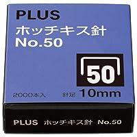 プラス ホッチキス針 NO.50 SS-050C 【 × 3 パック 】