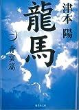 龍馬〈1〉青雲篇 (集英社文庫)