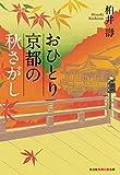おひとり京都の秋さがし (光文社知恵の森文庫)