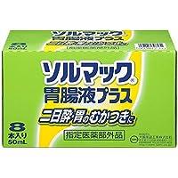 大鵬薬品工業 ソルマック胃腸液プラス 50ml×8本【指定医薬部外品】