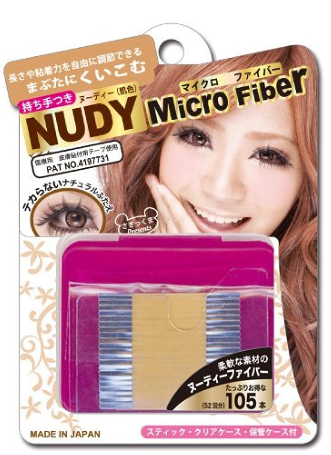 調和のとれたに対応ファイバBN マイクロファイバー ヌーディー MCF-2