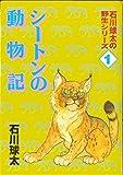 シートン動物記 石川球太の野生シリーズ (1)