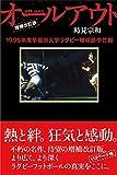 [増補改訂版]オールアウト<1996年度早稲田大学ラグビー蹴球部中竹組>