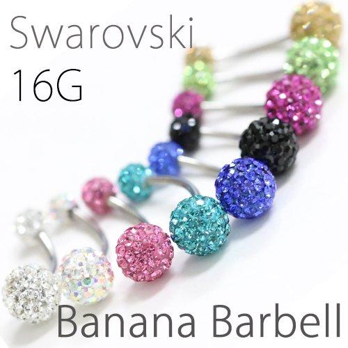[해외]바나나 바벨 단순 16G 배꼽 피어싱 | 클래식 | 심플 | 스와 로브 스키 | 귀 피어싱 | 카 부도 바벨 | 스와/Banana Barbell Simple 16G Navel Earrings | Standard | Simple | Swarovski | Ear Pierce | Curved Barbell | Swarovski