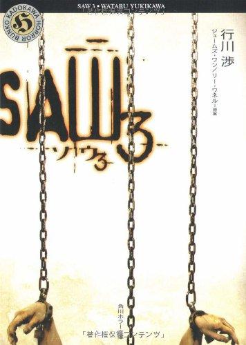 ソウ3―SAW3 (角川ホラー文庫)の詳細を見る