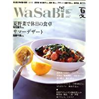 WaSaBi (和沙美) 2008年 08月号 [雑誌]