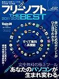 スゴイフリーソフト THE BEST 2011-2012 (100%ムックシリーズ)