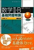 数学II・B基礎問題精講―数列・ベクトル