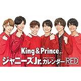 2018.4→2019.3 ジャニーズJr.カレンダー RED ([カレンダー])