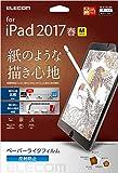エレコム 2017年新型 iPad Pro 10.5 液晶保護フィルム ペーパーライク 反射防止