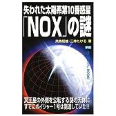 失われた太陽系第10番惑星「NOX」の謎 (ムー・スーパーミステリー・ブックス)