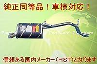 送料無料 アルト NA HA23S HA23V■純正同等/車検対応096-89