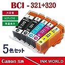 キャノン(Canon) 互換 BCI - 321 320 (5色 マルチパック) 純正 互換インクカートリッジ 残量表示機能対応 ICチップ付 【安心保証1年】 INK WORLD製