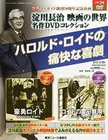 淀川長治 映画の世界 名作DVDコレクション 2013年 5/29号 [分冊百科]