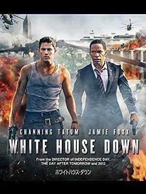 ホワイトハウス・ダウン