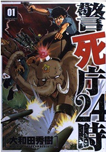 警死庁24時 (1) (角川コミックス・エース)の詳細を見る