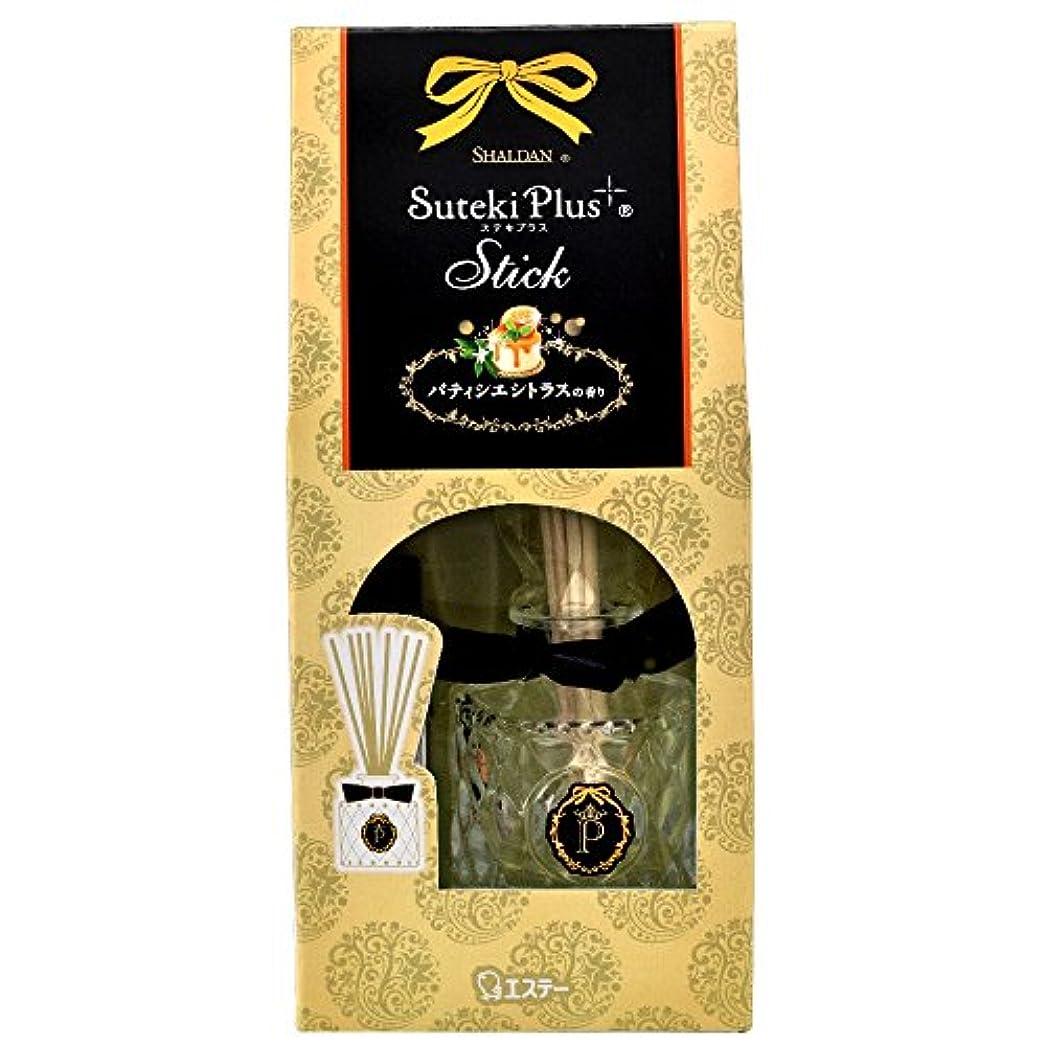 バナー無能ボイドシャルダン ステキプラス スティック 消臭芳香剤 部屋用 本体 パティシエシトラスの香り 45ml