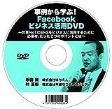 事例から学ぶ!Facebookビジネス活用DVD~世界No1のSNSをビジネスに活用するために必...