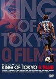 KING OF TOKYO O FILME(キング・オブ・トーキョー・オ・フィウミ) [DVD]