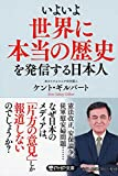 いよいよ世界に本当の歴史を発信する日本人 (PHP文庫)