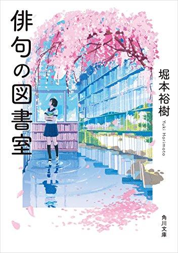 [堀本 裕樹]の俳句の図書室 (角川文庫)