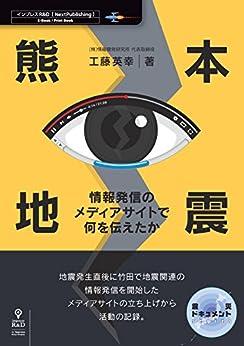 [工藤 英幸]の熊本地震 情報発信のメディアサイトで何を伝えたか (震災ドキュメント(NextPublishing))