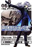 フルメタル・パニック!シグマ(6) (ドラゴンコミックスエイジ)