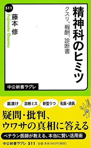 精神科のヒミツ - クスリ・報酬・診断書 (中公新書ラクレ)