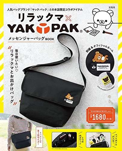 リラックマ × YAK PAK メッセンジャーバッグBOOK (バラエティ)