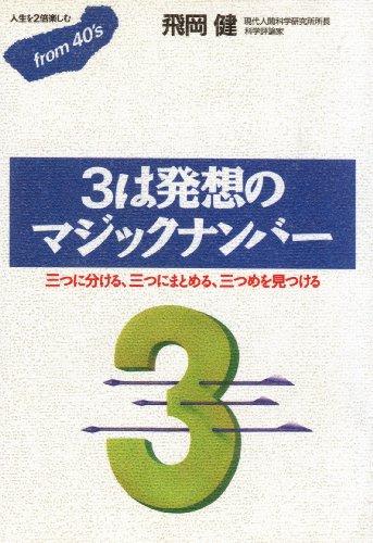 3は発想のマジックナンバー―三つに分ける、三つにまとめる、三つめを見つける (フロムフォーティズ)