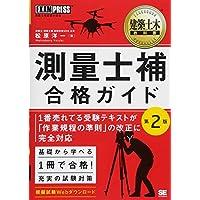 建築土木教科書 測量士補 合格ガイド 第2版